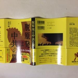 正直な心と性善説は、日本人の良い点であるが、「トロイの木馬」に騙されやすいので、気を付けたい。