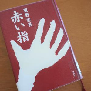本「赤い指」