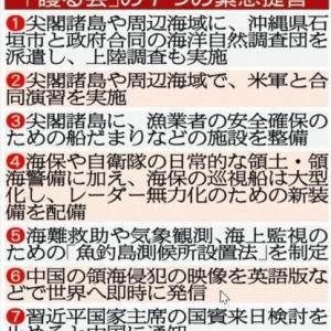 """米研究機関が衝撃リポート!中国軍が尖閣諸島""""奪取""""を計画か"""