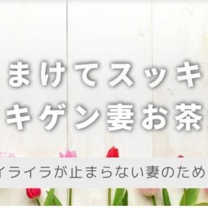 ぶちまけてスッキリ☆「フキゲン妻お茶会」ご感想☆