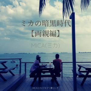 【両親編】ミカの暗黒時代のことを、少し。