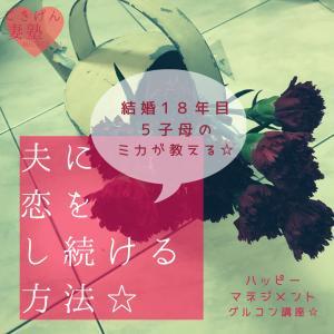 【今日がラストチャンス☆】恋心を急降下させるホルモンについて。