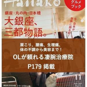 雑誌「Hanako」にしんそう療方が掲載されました!