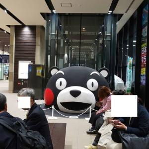 京都旅行~出発編~