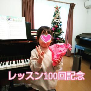 レッスン100回記念(小学1年生)