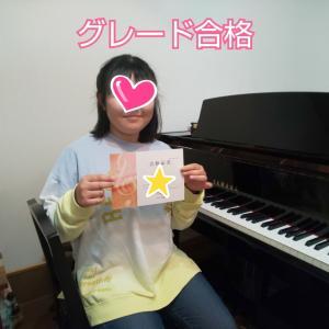 ピアノ演奏グレード11級合格