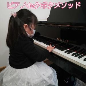 ピアノdeクボタメソッド(年少)