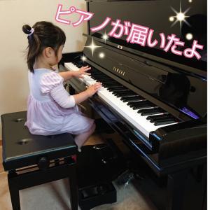ピアノが届いたよ!
