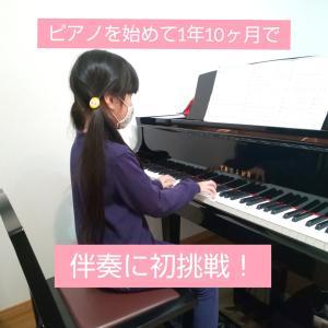 ピアノを始めて1年10ヶ月で合奏の伴奏に挑戦!
