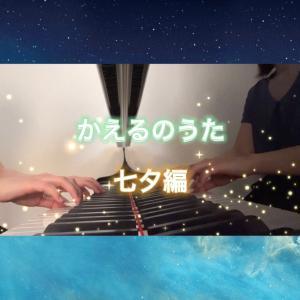 かえるのうた〜七夕編〜
