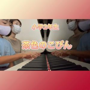 ピアノ連弾「茶色のこびん」小2