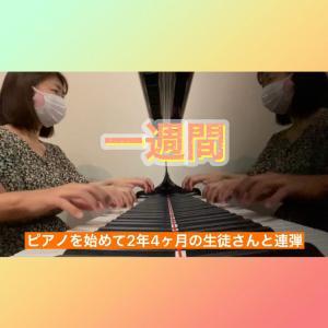 ピアノ連弾「一週間」