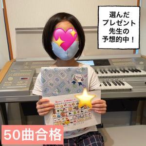 50曲合格(小学2年生)