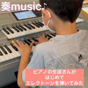 ピアノの生徒さんが初めてエレクトーンを弾いてみた