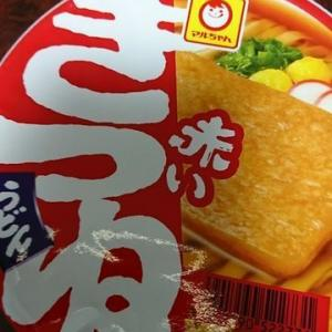 赤いきつねに「関東味」があったなんて!!