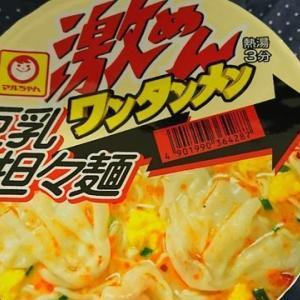 マルちゃん「激めんワンタン 豆乳担担麺」