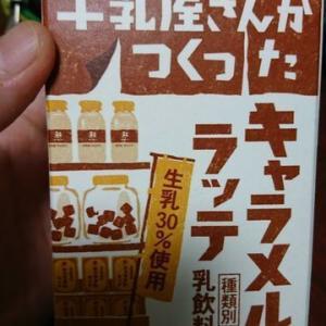森乳業「牛乳屋さんがつくったキャラメルラッテ」
