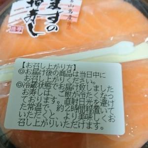 久しぶりの鱒寿司…やっぱりいいね…