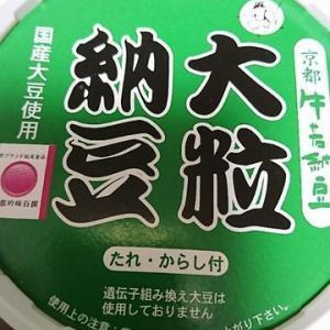 京都・牛若納豆