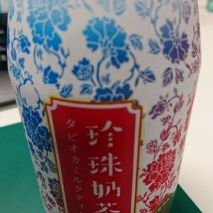 台湾の瓶入りタピオカミルクティー