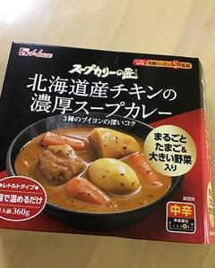 ハウス「スープカリーの匠 北海道チキンの濃厚スープカレー」