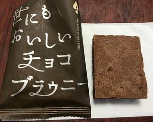 世にもおいしいチョコレートブラウニー
