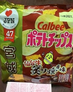 カルビーポテトチップス「47都道府県の味 宮城の味 仙台牛の炙り焼味」