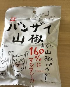 岩塚製菓「バンザ山椒あられ 山椒パウダー160%にマシマシ!」