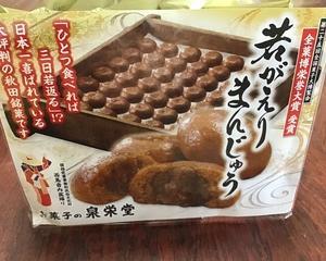 お菓子の泉栄堂「若返りまんじゅう」