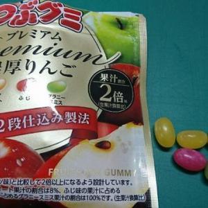 春日井製菓「つぶグミ プレミアム 濃厚りんご」