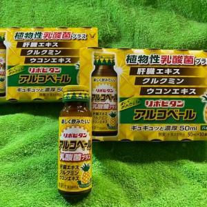【モラタメ】大正製薬 リポビタンアルコベール(パイナップル風味)