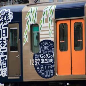 思わず笑顔になる ラッピング電車 (奈良県)