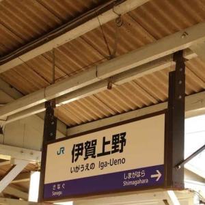 忍者に攻められた!?? ・ JR関西本線 伊賀上野駅(三重県)