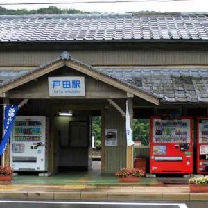 難読駅名 JR山陽本線『戸田駅』 (山口県)