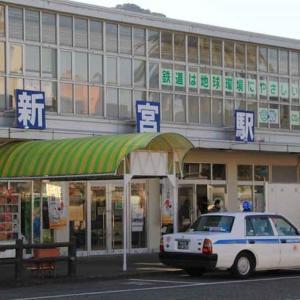 JR紀勢本線 新宮駅(和歌山県)