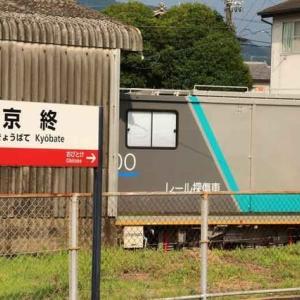 レール探傷車 ・ JR桜井線 京終駅(奈良県)