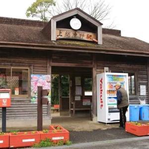 上総中野駅 ・ 小湊鉄道/いすみ鉄道(千葉県)
