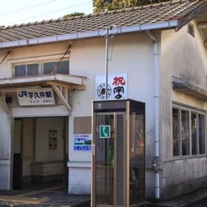 JR紀勢本線 宇久井駅(和歌山県)