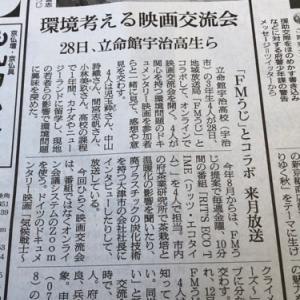 cool choice イベント 新聞記事