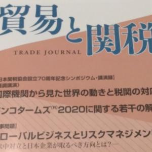Incoterms 2020の解説記事、見っけ!