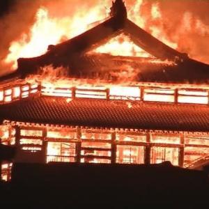 首里城焼失・・・。