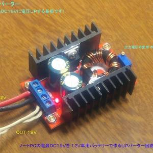 ノートPC用のDC19V電源UPバーター基板