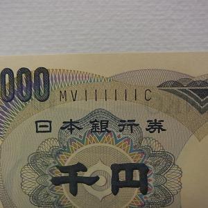 KAIMAX赤羽 質店 買取店 珍番 1 ゾロ目 1000円札 野口英世 お買取しました。