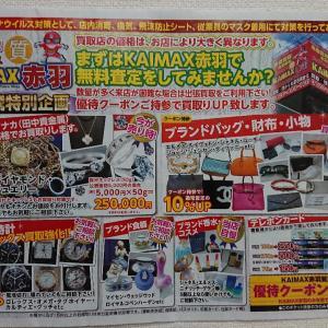 KAIMAX赤羽 9月度 クーポン付折込広告 締め切りまじかです。