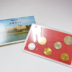 KAIMAX赤羽 質店 買取店 貨幣セット ミントセット 昭和62年 他 色々 お買取り