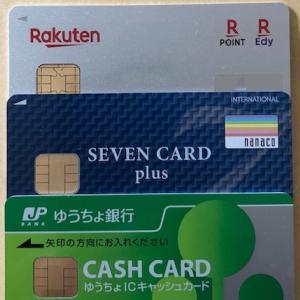 キャッシュレスに挑戦しながらカードの整理
