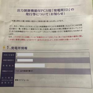 東北電力から「制御機能付PCS用「発電所ID」の発行等について(お知らせ)」が届く