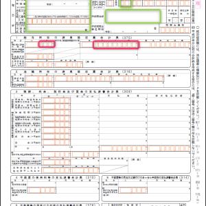 給与所得の源泉徴収票等の法定調書合計表の提出