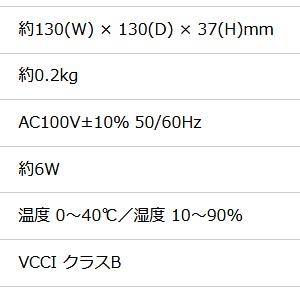 NEC Aterm PA-HT100LN-SW 寒冷地対策