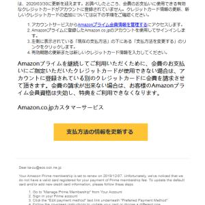 amazonプライム更新の詐欺メール